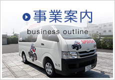 事業案内 business outline
